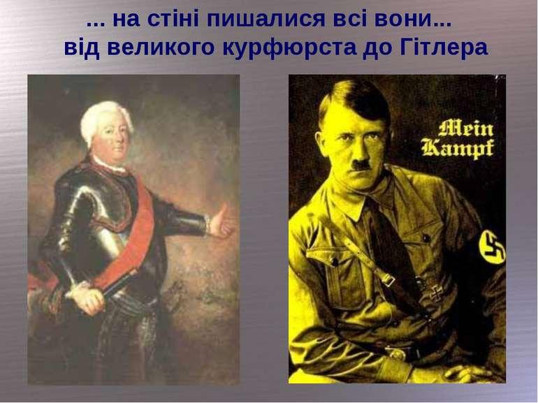... на стіні пишалися всі вони... від великого курфюрста до Гітлера