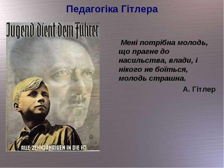 Педагогіка Гітлера Мені потрібна молодь, що прагне до насильства, влади, і ні...