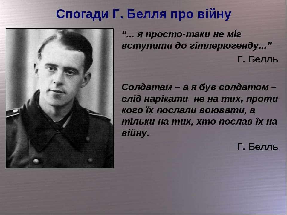 """Спогади Г. Белля про війну """"... я просто-таки не міг вступити до гітлерюгенду..."""