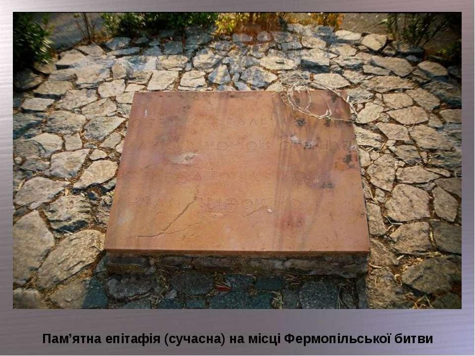 Пам'ятна епітафія (сучасна) на місці Фермопільської битви