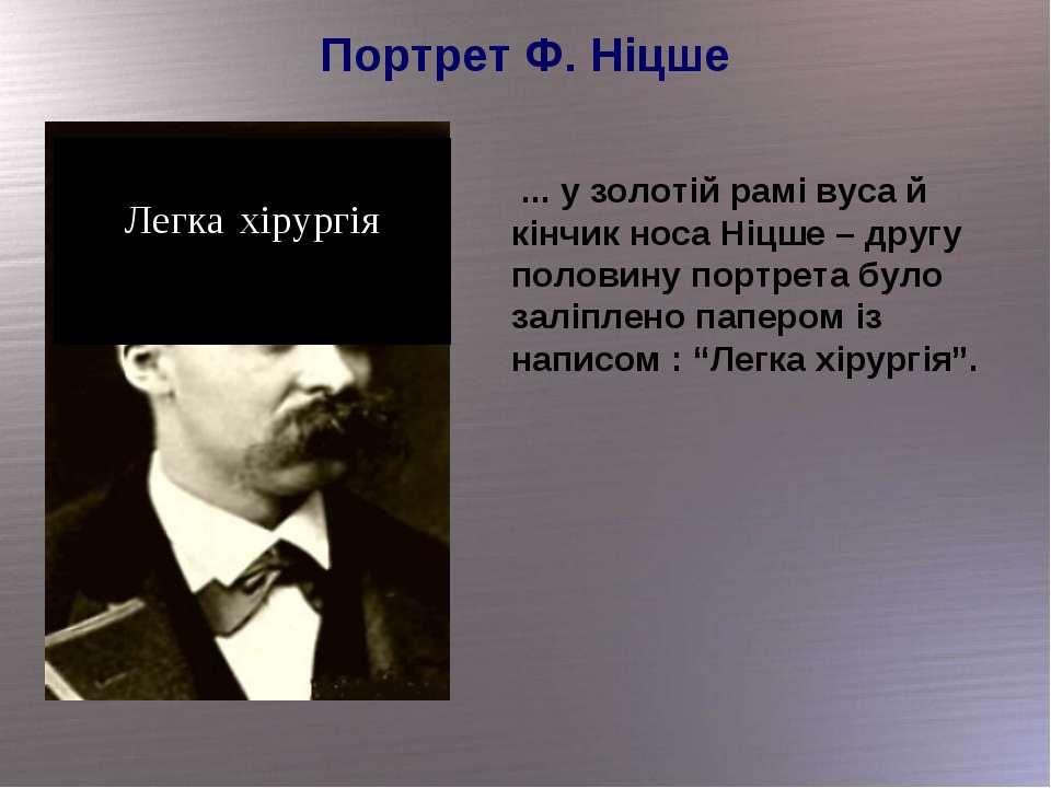 Портрет Ф. Ніцше ... у золотій рамі вуса й кінчик носа Ніцше – другу половину...