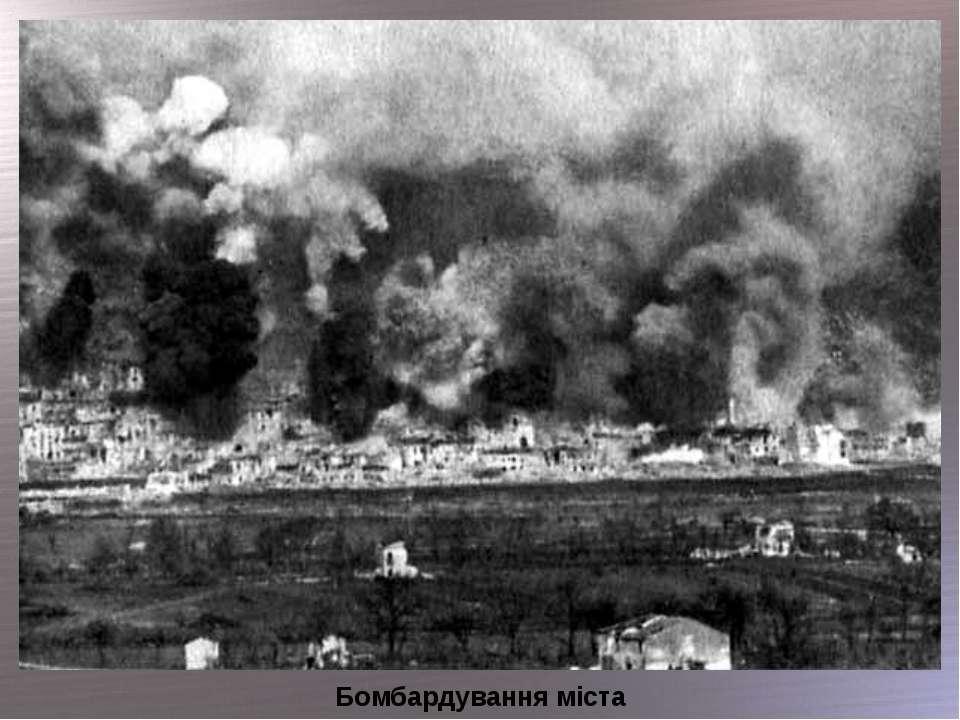 Бомбардування міста