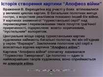"""Історія створення картини """"Апофеоз війни"""" Враження В. Верещагіна від участі у..."""