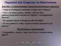 Паралелі між Спартою та Німеччиною Бесіда з елементами текстологічного аналіз...
