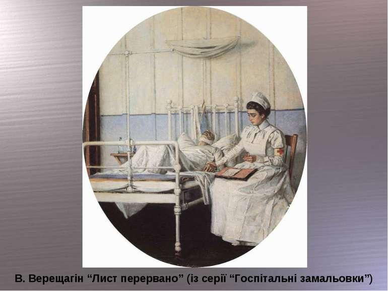 """В. Верещагін """"Лист перервано"""" (із серії """"Госпітальні замальовки"""")"""