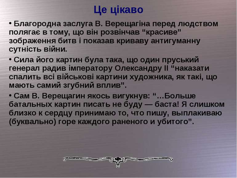 Це цікаво Благородна заслуга В. Верещагіна перед людством полягає в тому, що ...