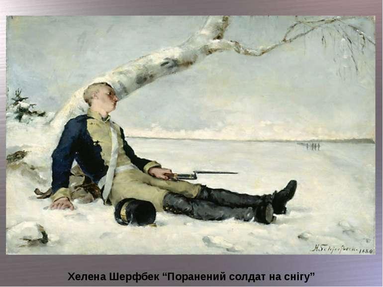 """Хелена Шерфбек """"Поранений солдат на снігу"""""""