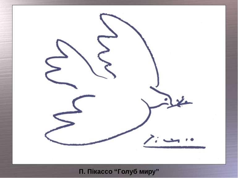 """П. Пікассо """"Голуб миру"""""""