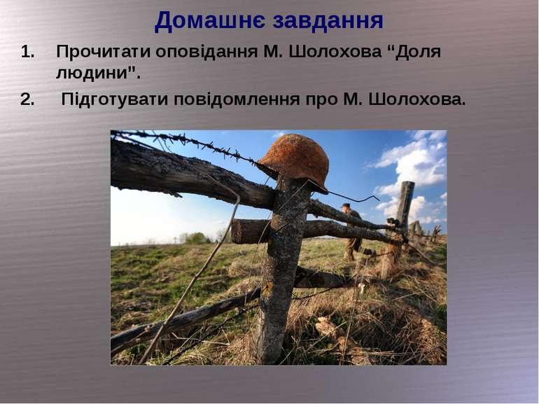 """Домашнє завдання Прочитати оповідання М. Шолохова """"Доля людини"""". Підготувати ..."""