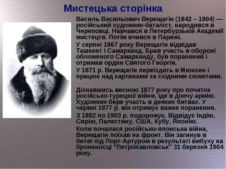 Мистецька сторінка Василь Васильович Верещагін (1842 – 1904) — російський худ...