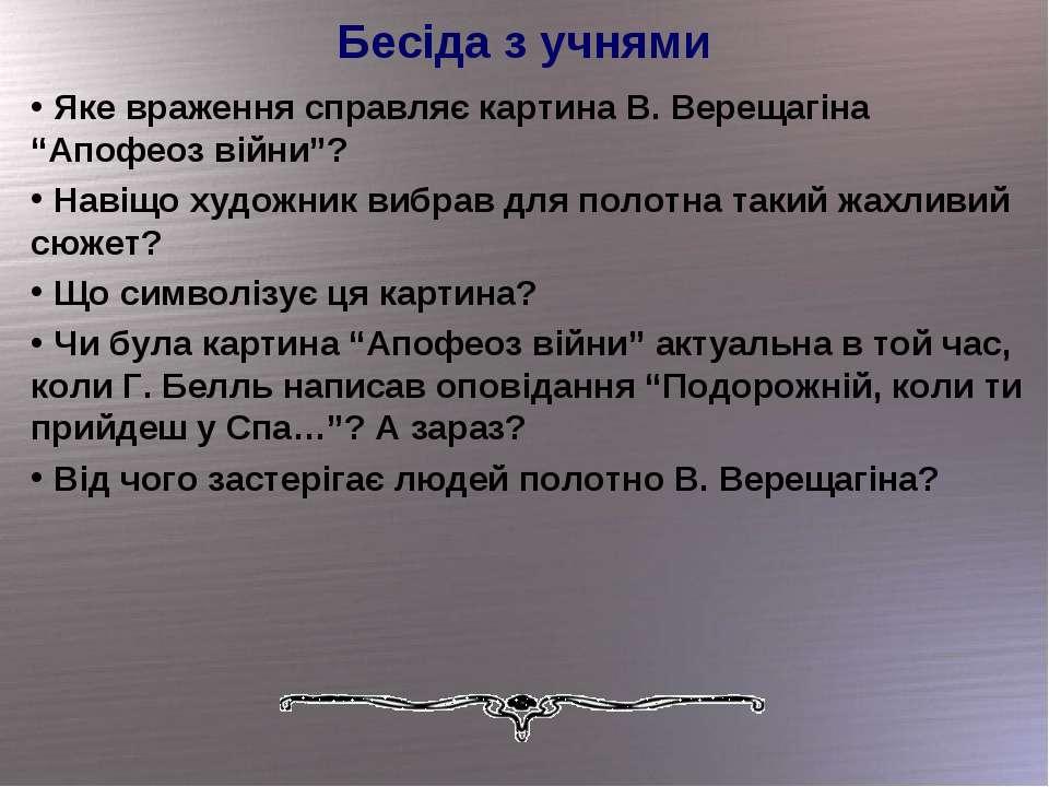 """Бесіда з учнями Яке враження справляє картина В. Верещагіна """"Апофеоз війни""""? ..."""