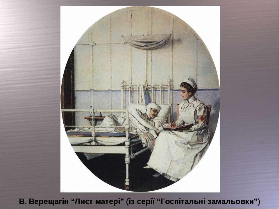 """В. Верещагін """"Лист матері"""" (із серії """"Госпітальні замальовки"""")"""
