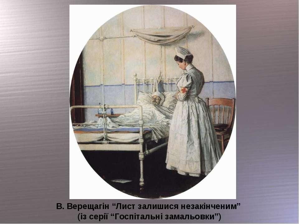 """В. Верещагін """"Лист залишися незакінченим"""" (із серії """"Госпітальні замальовки"""")"""