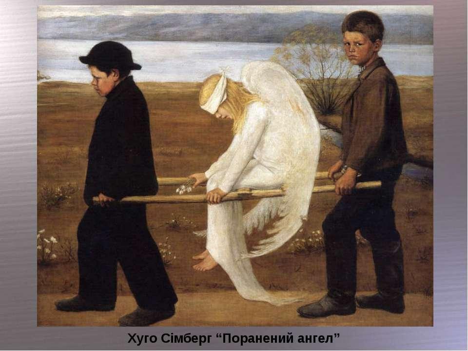 """Хуго Сімберг """"Поранений ангел"""""""