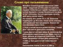 Слово про письменника Михайло Олександрович Шолохов (1905-1984) – видатний ро...