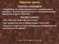 Підсумки уроку Робота з епіграфом Подумайте, як слова вірменського письменник...