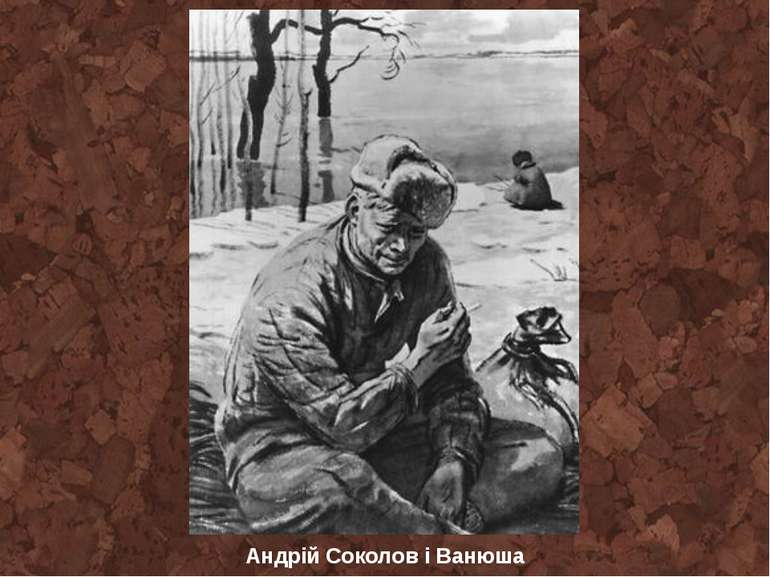 Андрій Соколов і Ванюша