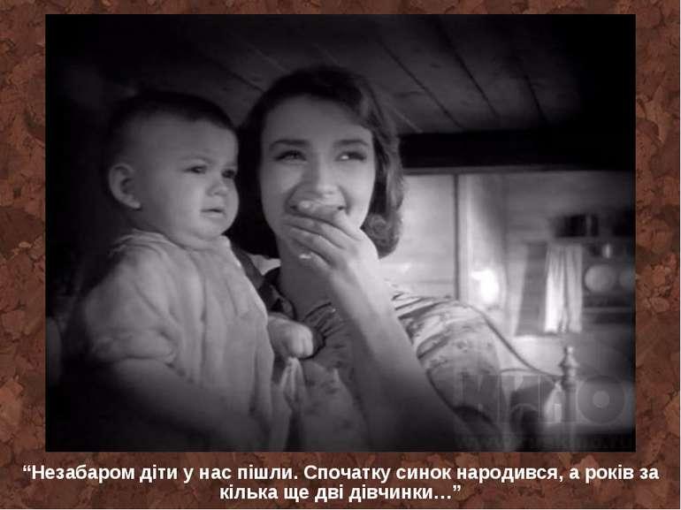 """""""Незабаром діти у нас пішли. Спочатку синок народився, а років за кілька ще д..."""