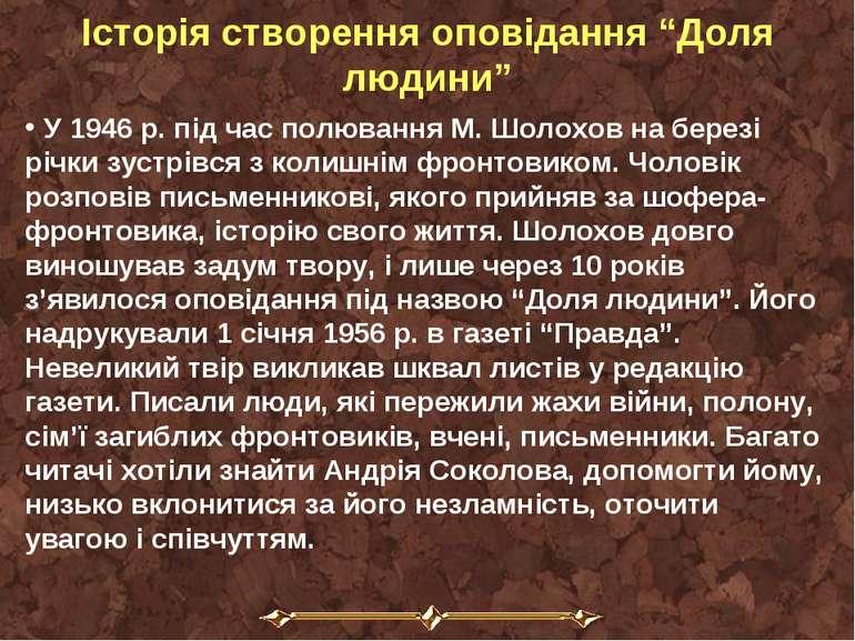 """Історія створення оповідання """"Доля людини"""" У 1946 р. під час полювання М. Шол..."""