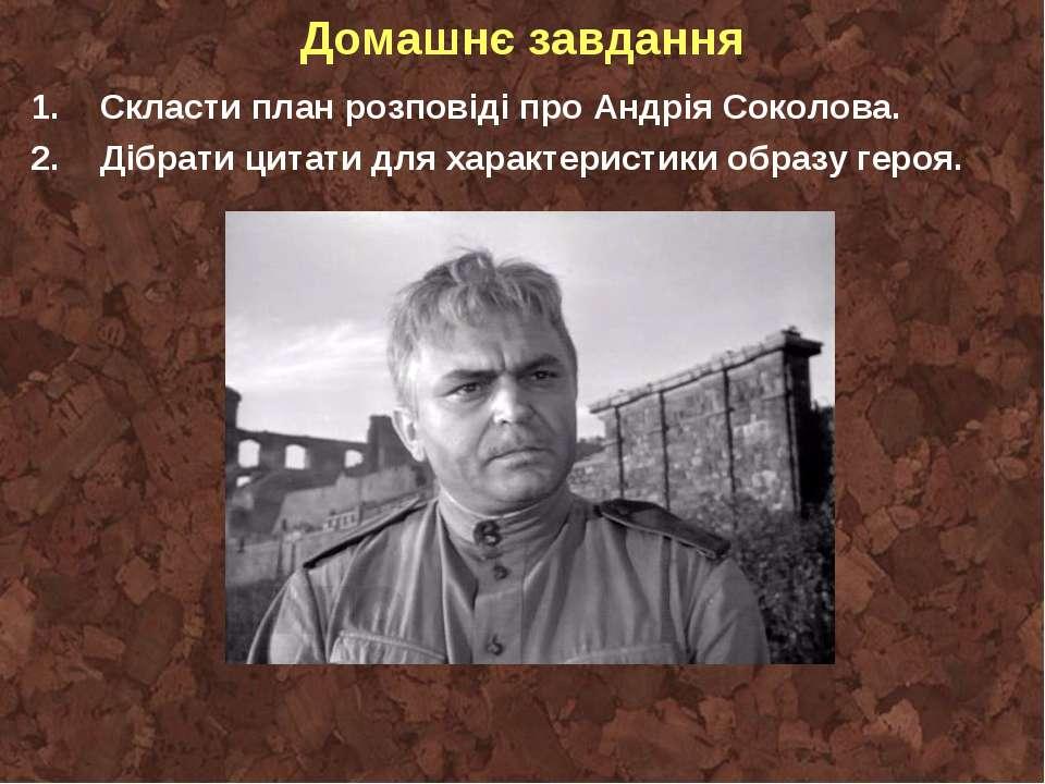 Домашнє завдання Скласти план розповіді про Андрія Соколова. Дібрати цитати д...