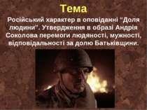 """Тема Російський характер в оповіданні """"Доля людини"""". Утвердження в образі Анд..."""