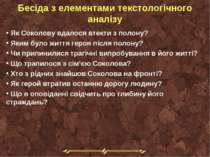 Бесіда з елементами текстологічного аналізу Як Соколову вдалося втекти з поло...