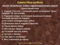 Самостійна робота Запис складного плану характеристики героя Орієнтовний план...