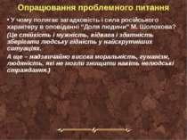 Опрацювання проблемного питання У чому полягає загадковість і сила російськог...