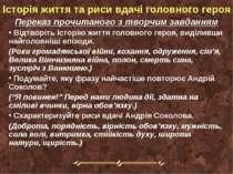 Історія життя та риси вдачі головного героя Переказ прочитаного з творчим зав...