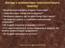Бесіда з елементами текстологічного аналізу Де довелося воювати Андрію Соколо...