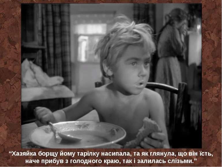 """""""Хазяйка борщу йому тарілку насипала, та як глянула, що він їсть, наче прибув..."""