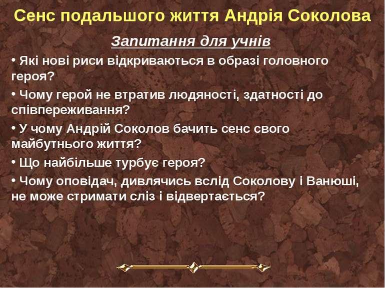 Сенс подальшого життя Андрія Соколова Запитання для учнів Які нові риси відкр...