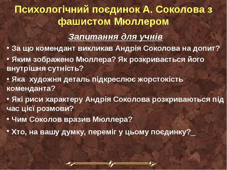 Психологічний поєдинок А. Соколова з фашистом Мюллером Запитання для учнів За...