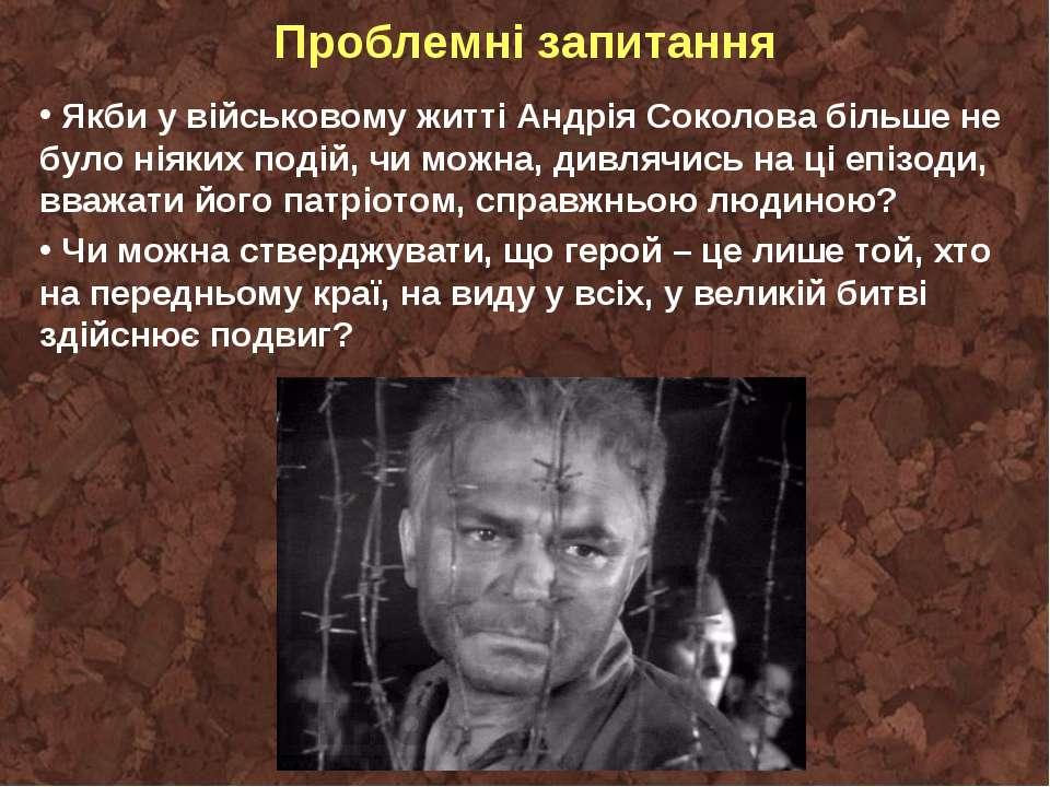 Проблемні запитання Якби у військовому житті Андрія Соколова більше не було н...