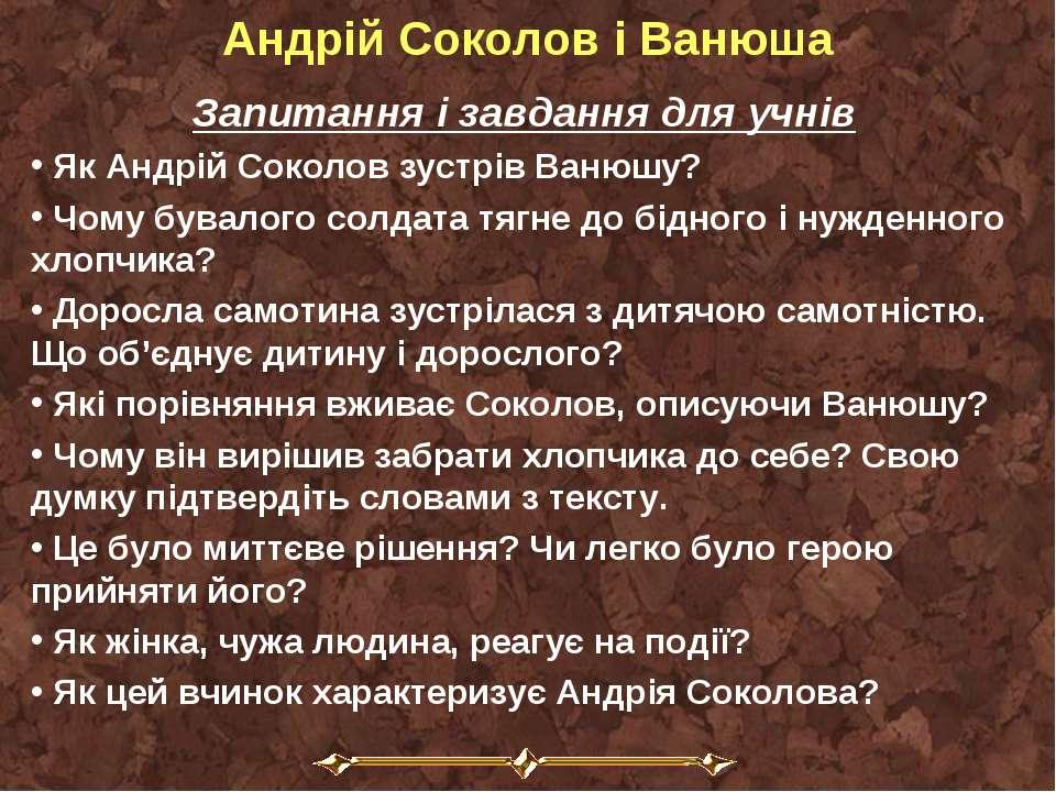 Андрій Соколов і Ванюша Запитання і завдання для учнів Як Андрій Соколов зуст...