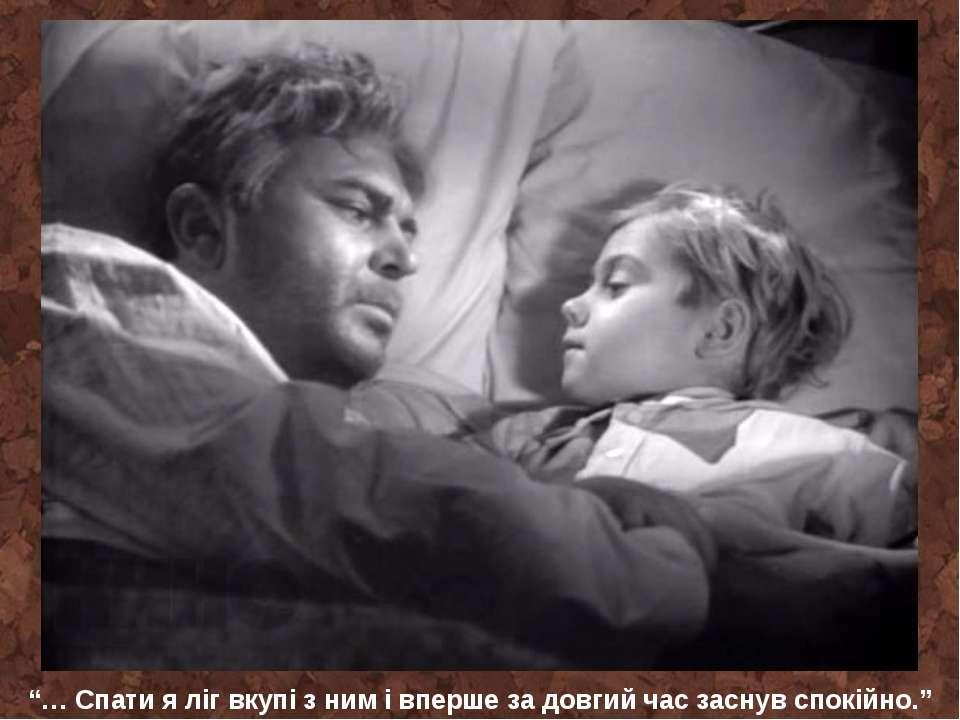 """""""… Спати я ліг вкупі з ним і вперше за довгий час заснув спокійно."""""""