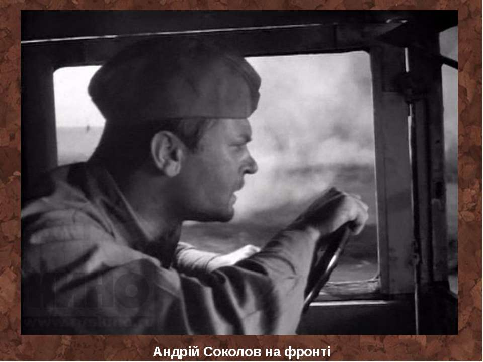 Андрій Соколов на фронті