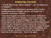 """Коментар учителя Твір М. Шолохова """"Доля людини"""" – це """"оповідання в оповіданні..."""