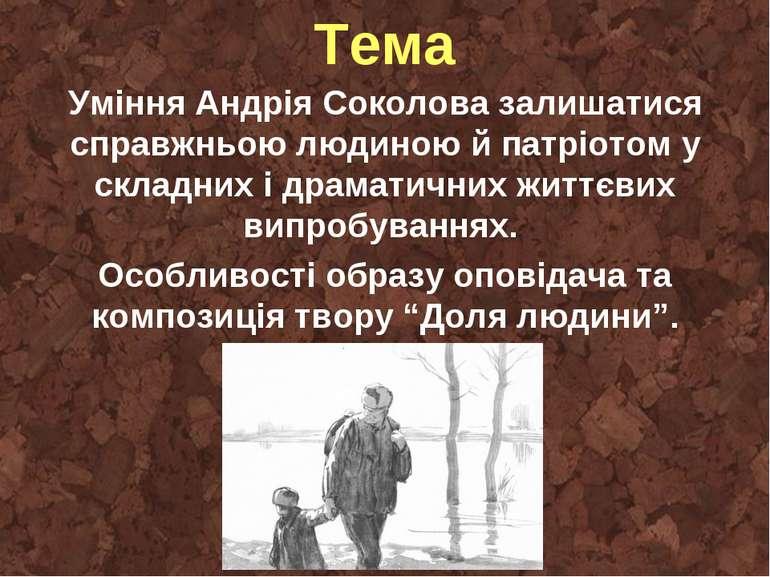Тема Уміння Андрія Соколова залишатися справжньою людиною й патріотом у склад...