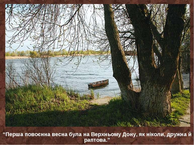 """""""Перша повоєнна весна була на Верхньому Дону, як ніколи, дружна й раптова."""""""
