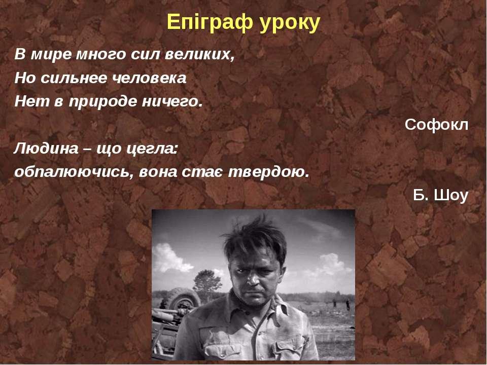 Епіграф уроку В мире много сил великих, Но сильнее человека Нет в природе нич...