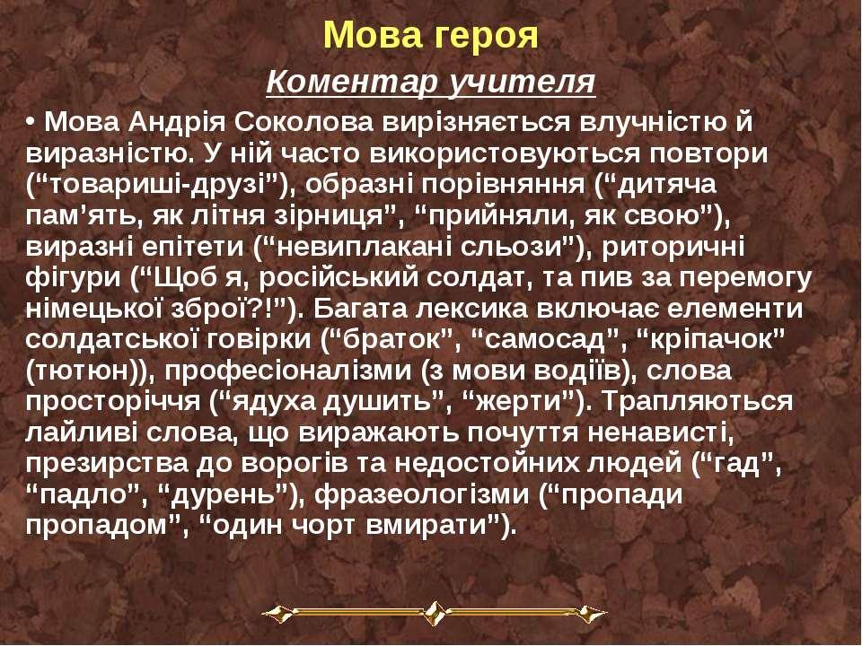 Мова героя Коментар учителя Мова Андрія Соколова вирізняється влучністю й вир...