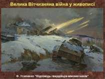 """Велика Вітчизняна війна у живописі Ф. Усипенко """"Відповідь гвардійців-мінометн..."""