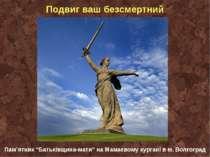 """Подвиг ваш безсмертний Пам'ятник """"Батьківщина-мати"""" на Мамаєвому кургані в м...."""
