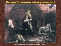 """Велика Вітчизняна війна у живописі М. Толкунов """"Безсмертя. Брест 1941"""""""