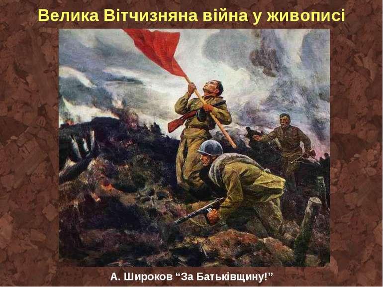 """Велика Вітчизняна війна у живописі А. Широков """"За Батьківщину!"""""""