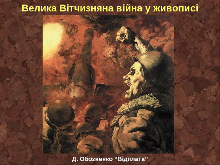 """Велика Вітчизняна війна у живописі Д. Обозненко """"Відплата"""""""