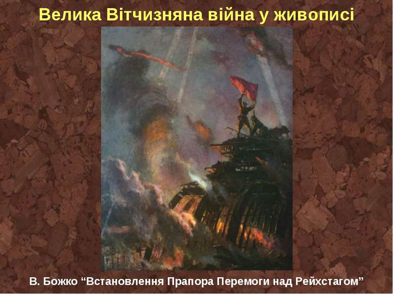 """Велика Вітчизняна війна у живописі В. Божко """"Встановлення Прапора Перемоги на..."""