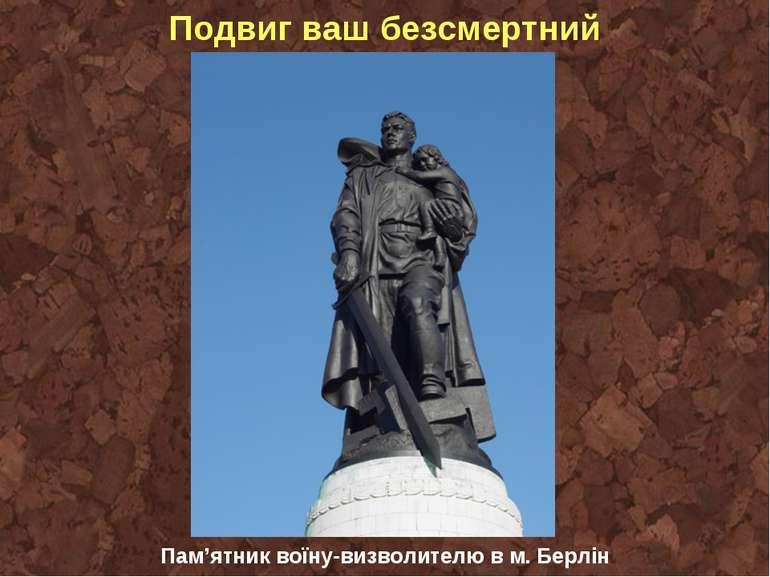 Подвиг ваш безсмертний Пам'ятник воїну-визволителю в м. Берлін