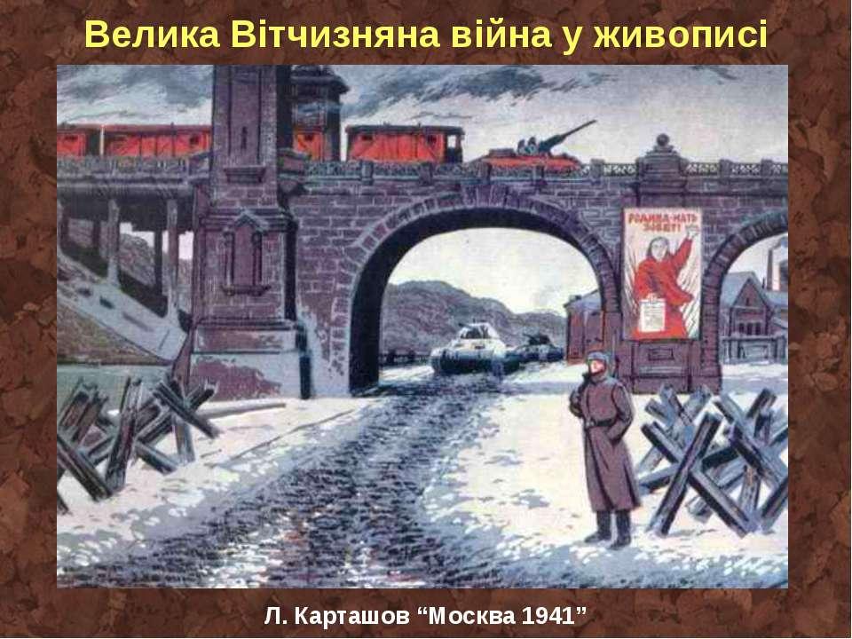 """Велика Вітчизняна війна у живописі Л. Карташов """"Москва 1941"""""""